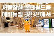 국내 최대 피카츄 퍼레이드…롯데월드타워 '포켓몬 페스타'
