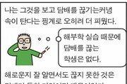 """[만화 그리는 의사들]<33>몸 지킬 박사 """"독한 담배를 끊으려면"""""""
