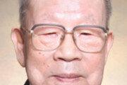 [부고]학술원 회원 강명순 명예교수
