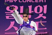 [연예뉴스 HOT5] 싸이 '올나잇스탠드2017' 오늘 예매