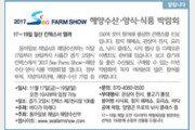[알립니다]2017 SEA FARM SHOW 해양수산·양식·식품 박람회