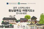 스타벅스, 경주 '황리단길' 여행지도 제작, 무료 배포