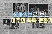 [이주의 톡톡 문화가]'스타 무용수 부부' 황혜민·엄재용의 고별 무대는 '오네긴'
