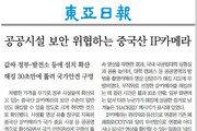 """정부 """"국가시설 IP카메라 보안 강화하겠다"""""""