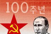 [횡설수설/고미석]빛바랜 러시아혁명 100년