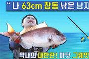 """[Da clip]""""이젠 진정한 낚시꾼""""…63cm  참돔 낚은 마이크로닷의 대활약"""