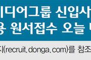 동아미디어그룹 신입사원 공개채용 원서접수 13일 마감