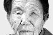 위안부 피해 이기정 할머니 별세… 생존자 33명