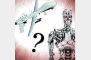 [횡설수설/주성원]킬러 로봇과 로봇 살인