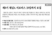 [알립니다]제9기 채널A 서포터스 19일까지 모집