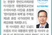 [알립니다]제5회 化汀 국가대전략 월례강좌… '한미동맹과 북핵'