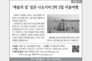 [알립니다]'예술의 섬' 일본 나오시마 2박 3일 미술여행