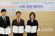 굿네이버스, 신용카드사회공헌재단·SBS와 지역아동센터 지원 업무협약 체결
