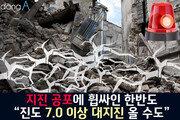 """[카드뉴스]지진공포에 휩싸인 한반도 """"진도 7.0 이상 대지진 올 수도"""""""