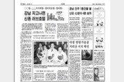 [백 투 더 동아/11월 17일] 2002년 지리산에서 반달가슴곰 생존 확인