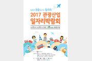 청년 취업 활성화 위한 '2017 관광산업 일자리 박람회' 개최