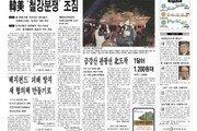 [백 투 더 동아/11월 18일]1998년 금강산 향하는 유람선 첫 출항