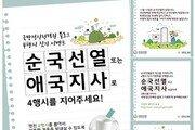 '순국선열의날' 국방부 4행시 이벤트…뜻밖의 '촌철살인'
