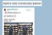 [d이슈]'평창 롱패딩' 품절 대란, 인기 비결은?