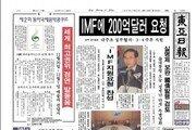 [백 투 더 동아/11월 21일]1997년 IMF가 부른 후유증…다시 외환위기 맞지 않으려면