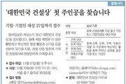 [알립니다]'대한민국 건설상' 첫 주인공을 찾습니다