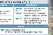 """제빵기사 일부 """"본사 직접고용 원치 않는다""""… 민노총에 반기"""