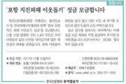 [알립니다]'포항 지진피해 이웃돕기' 성금 모금합니다