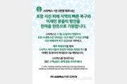스타벅스, 연말까지 포항 10개 매장 수익금 전액 지진피해 복구 성금으로 전달