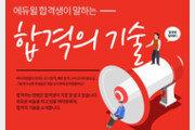 """에듀윌, 9급 공무원 고민 상담… """"학업과 직업을 포기해야 하나요"""""""