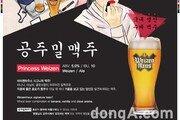 한국을 담아 국산 수제맥주를 알리다…바이젠하우스 이색 포스터 '눈길'