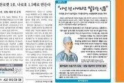 [후일담]이국종 교수, 동아일보 기자 지망생에게 편지 쓴 까닭은?
