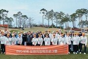 [골프 단신] ING생명, '오렌지장학프로그램' 장학금 전달식 진행 外