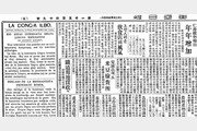 [백 투 더 동아/11월 24일]일제강점기 국제공용어 '에스페란토' 열풍, 왜?