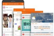 급식 정보 알리미 '김급식', 고등학생 필수앱 자리매김