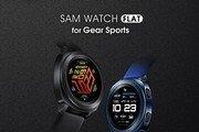 샘와치, 삼성 기어스포츠 위한 디자인 리뉴얼 버전 출시