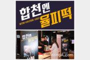 합천밤6차산업화사업단, 영화 '꾼' 시사회 연계 홍보행사 개최