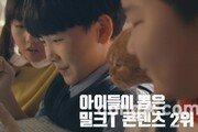 천재교육 '밀크T' TV CF 공개…'NO.1 콘텐츠를 맞춰라' 이벤트도 진행