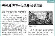 [알립니다]한국의 진경―독도와 울릉도展