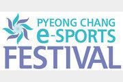 '평창 e스포츠 페스티벌' 12월1∼3일