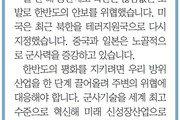 [알립니다]방위산업 육성 대토론 'K-디펜스 포럼' 개최