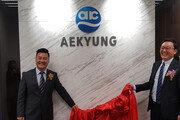 애경산업, 중국 현지법인 설립