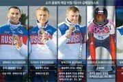 러시아 '약물 올림픽'… 메달 33개서 22개로