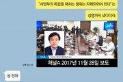 [d이슈]공론의 장 vs 떼법…운영 100일 맞이한 '국민청원' 들여다보니