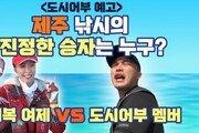[Da clip]마라도까지 간 '도시어부'…기다림 끝에 잡힌 빨간 물고기의 정체는?