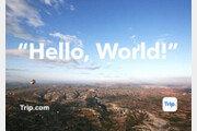 온라인 여행사 씨트립, '트립닷컴'으로 브랜드 바꿔