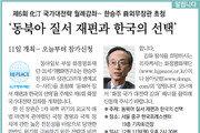 [알립니다]'동북아 질서 재편과 한국의 선택'