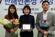 동아일보 '그림자 아이들' 취재팀 만해언론상 특별상 수상