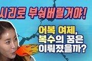 """[Da clip] 복수에 불타는 '어복 여제' 한은정 """"부시리로 부숴버릴 거야!"""""""