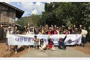 대한항공 사내봉사단, 태국 치앙다오에서 주민 봉사활동