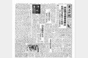 [백 투 더 동아/12월 5일] 금혼안 통과 40년 만에…동성동본 무효 선포